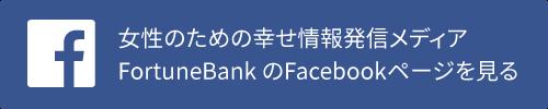 フェイスブックページを見る